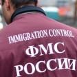 Штрафы Федеральной миграционной службы