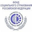 Штрафы за вовремя не предоставленные отчеты в ФСС