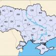 Украинские номера автомобилей по регионам