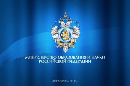 Порядок рассмотрения жалобы в Министерстве образования РФ