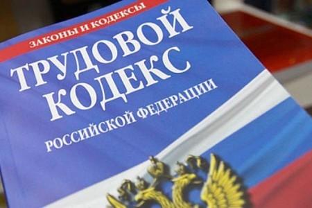 trudovoy_kodeks