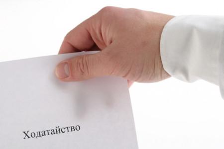 Ходатайство об истребовании документов
