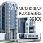 Процедура смены управляющей компании в многоэтажке
