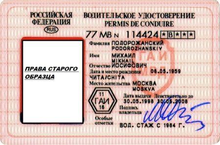 rossiiskie prava