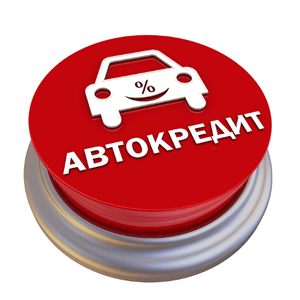 avtocredit