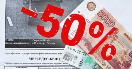 skidka 50%